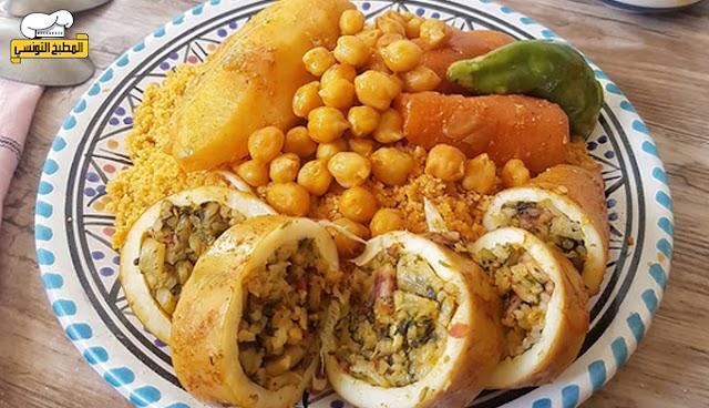 كسكسي بالكلمار المحشي - المطبخ التونسي