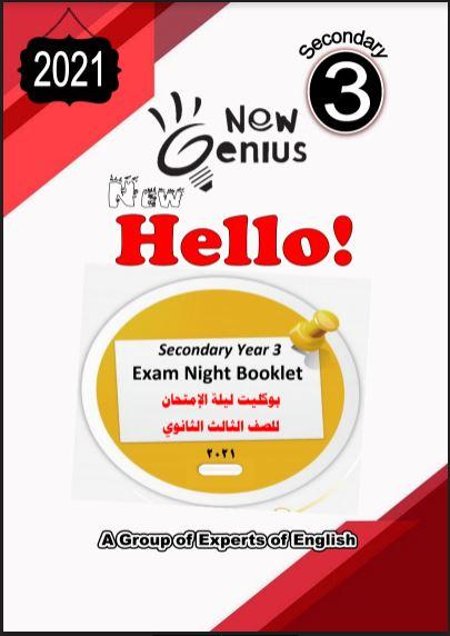 بوكليت مراجعة ليلة الامتحان كتاب نيو جينيس New Genius فى اللغة الانجليزية للصف الثالث الثانوي 2021