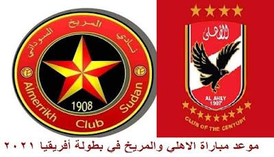مباراة الأهلي والمريخ ماتش اليوم مباشر 16-2-2021 والقنوات الناقلة في دوري أبطال أفريقيا