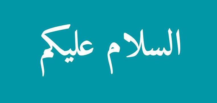 Tulisan Assalamualaikum Yang Benar Dalam Bahasa Arab Lengkap