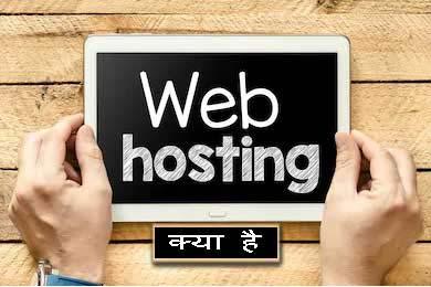 Web hosting kya hai और वेब होस्टिंग सेवाएं कैसे काम करती हैं जानिए हिंदी में !