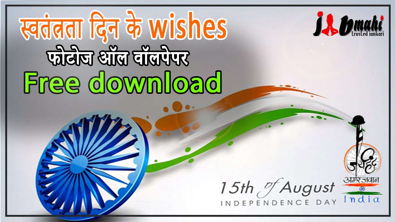 15 AUGUST INDEPENDENCE DAY HD WALLPAPER IMAGE FREE DOWNLOAD 2019