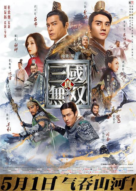 สามก๊ก Dynasty Warriors Movie หนังสามก๊กเรื่องใหม่ล่าสุด ที่สร้างขึ้นจากเกมสามก๊ก หรือ Shin Sangoku Musou เกมแนวต่อสู้ บุกตะลุยชื่อดังจากค่ายเกม Koei Tecmo กำลังจะออกฉายปลายเดือนนี้