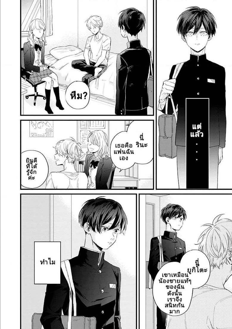 Fugai nai Koi - หน้า 8