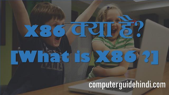 X86 क्या है? [What is X86 ?]