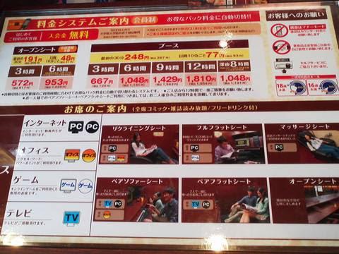 料金システム2 快活CLUB稲沢店