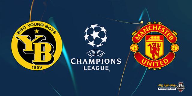 نتيجة مباراة يونج بويز ومانشستر يونايتد اليوم 14 سبتمبر 2021 في دوري أبطال أوروبا