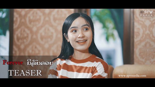 Short film: Forever - ນິລັນດອນ