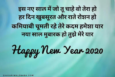 Happy new year Shayari - नये साल की शायरी