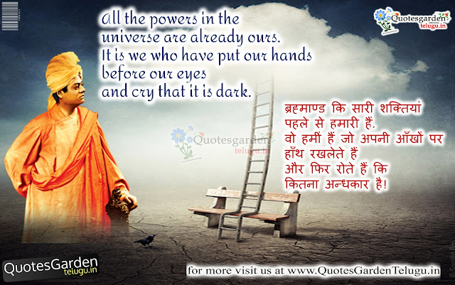 Swami Vivekananda Great Quotes and sayings in Hindi and english