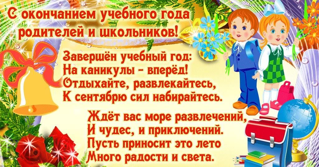 Поздравление с каникулами от учителя