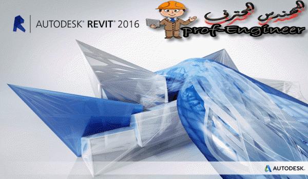 تحميل برنامج الريفيت 2016  Autodesk Revit 2016 R2 x64