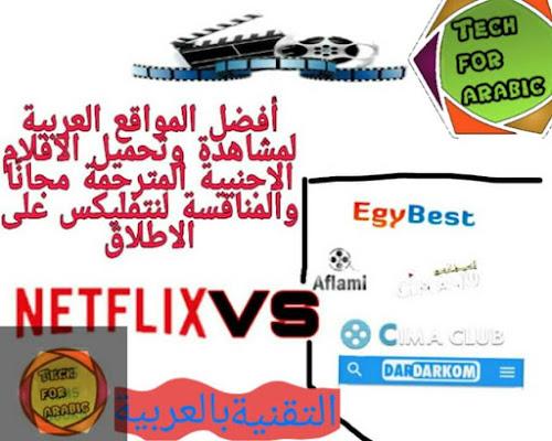 best-movies-sitesأفلام الرعب والرمنسية والكورية والدرامية إيجي بست سيما كلوب أفلامي