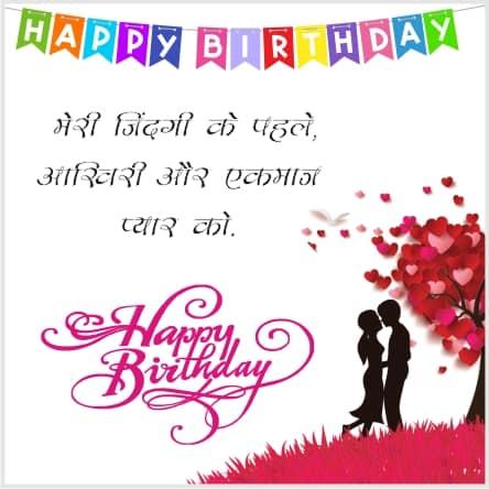 Short Birthday Wishes for Boyfriend in Hindi