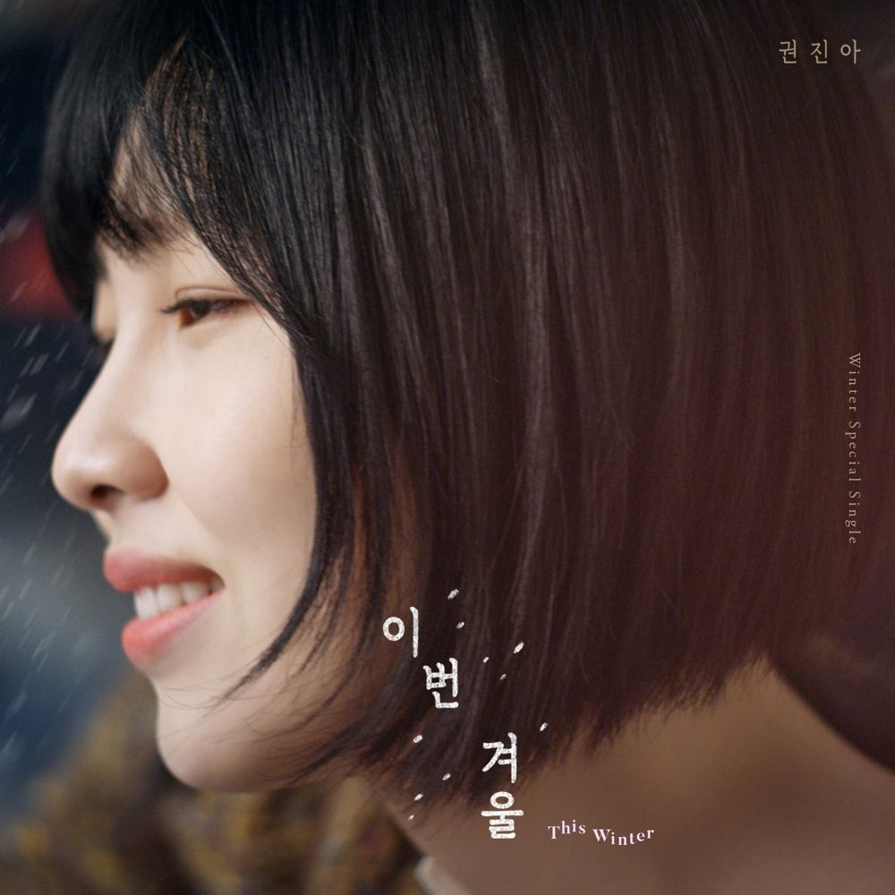Kwon Jin Ah – This Winter – Single (ITUNES MATCH AAC M4A)