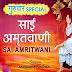 श्री साईं अमृतवाणी SHREE SAI AMRITVANI LYRICS in Hindi - Anuradha Paudwal