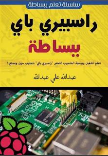 تحميل كتاب تعلم راسبيري باي raspberry pi  ببساطة Pdf