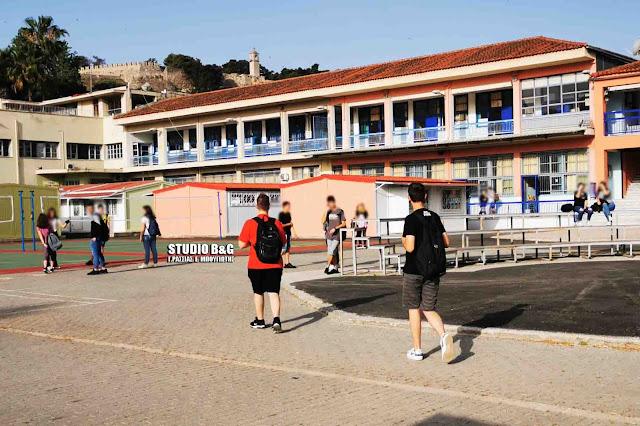 Γιατί δεν θα ανοίξουν τα σχολεία την 1η Φεβρουαρίου στο Ναύπλιο