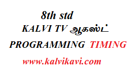 Kalvi TV 8th std Transmission Programme Schedule From August 2 to August 27 - 2021