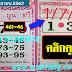 มาแล้ว...เลขเด็ดงวดนี้ 2ตัวตรงๆ หวยซองเรียงเบอร์ลาภผลพูนทวีงวดวันที่ 1/7/62