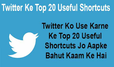 Twitter Ke Top 20 Useful Shortcuts Jinhe Aap Nahi Jante Honge
