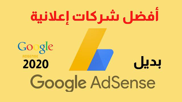 أفضل 5 بدائل جوجل AdSense