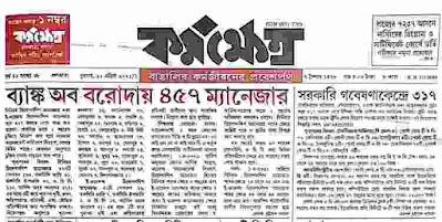 karmakshetra paper 2021 today Bengali-karmakshetra PDF