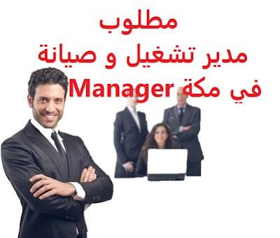 وظائف السعودية مطلوب مدير تشغيل و صيانة في مكة Manager