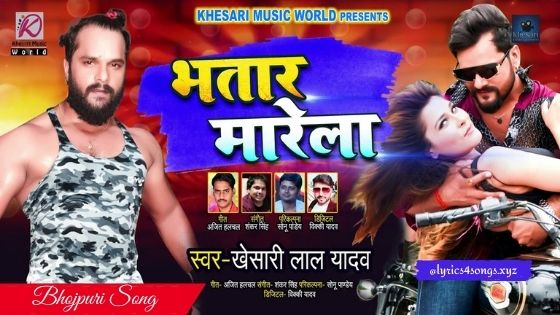 BHATAR MARELA LYRICS - Khesari Lal Yadav | Bhojpuri Song | Lyrics4songs.xyz
