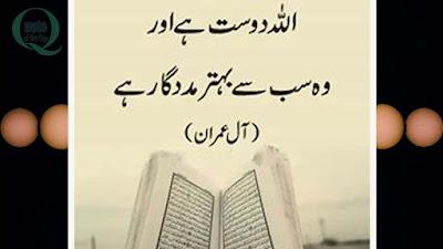 Quranic Quotes in Urdu