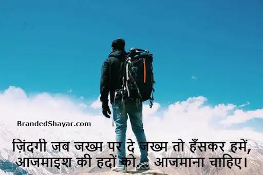 Inspirational Shayari