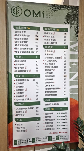 津果億蔬食小鍋物、OMi原味係好茶菜單~土城素食、延吉街素食