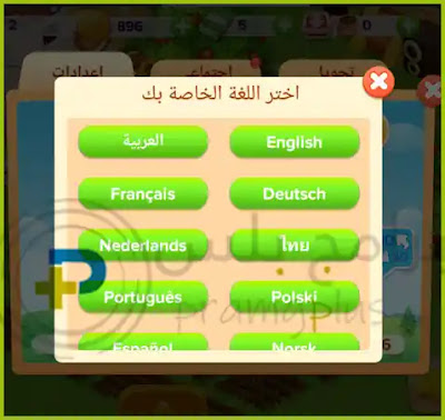 لغات لعبة مزرعتنا السعيدة