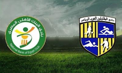 مشاهدة مباراة البنك الأهلي والمقاولون العرب بث مباشر اليوم في الدوري المصري