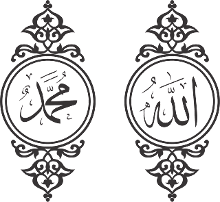 Kaligrafi Allah Muhammad PNG