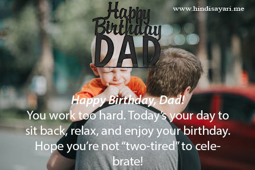 Cute Birthday Wishes for father in Hindi