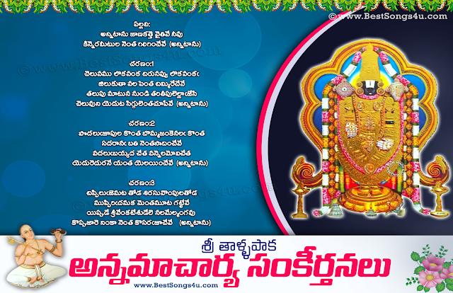 Annamayya Keertanalu by GBK - annamayya-songs-lyrics-mp3-audio,Download Annamayya Keerthanalu Telugu Mp3 Songs,1008 ANNAMAYYA SANKEERTHANALU - telugudevotionalswaranjali,Annamacharya Samkirtanalu lyrics with images,Annamacharya Samkirtanalu in telugu,Annamacharya Samkirtanalu images,Annamacharya Samkirtanalu,anniTAnu jANakatte vaitivE nIvu Annamacharya-Samkirtana in telugu & english,Annamayya Keertanalu by Balakrishna prasad,Balakrishnaprasad Annamayya Keertanalu