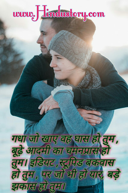 Hindi love shayari romantic