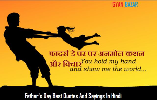 फादर्स डे पर अनमोल कथन और विचार- Happy Father's Day