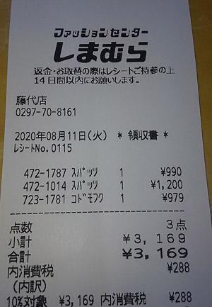 しまむら 藤代店 2020/8/11 のレシート