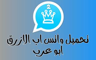 تحميل واتساب الازرق 2021  WhatsApp Plus blue