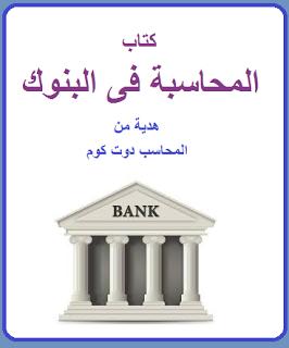 كتاب المحاسبة فى البنوك