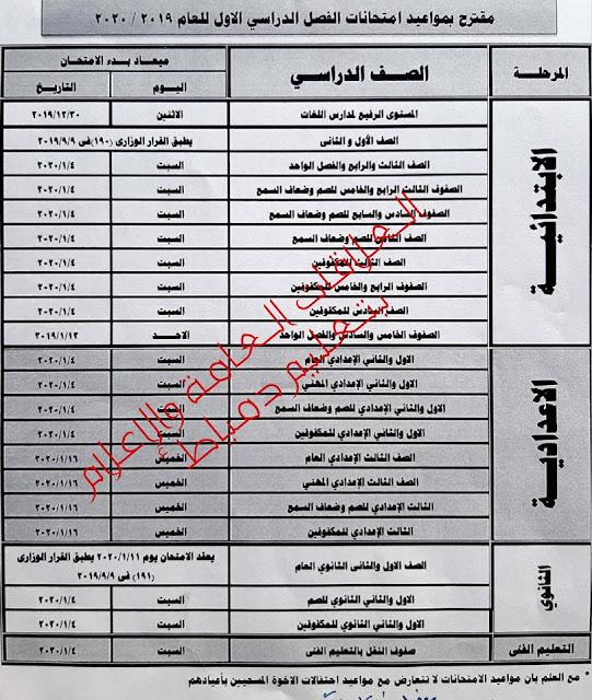 دمياط : جدول مواعيد امتحانات الفصل الدراسي الأول للعام ٢٠٢٠/٢٠١٩م جميع المراحل