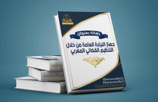 بحث بعنوان: جهاز النيابة العامة من خلال التنظيم القضائي المغربي PDF