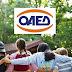 ΟΑΕΔ:Aρχίζει η υποβολή των αιτήσεων για τις παιδικές κατασκηνώσεις. Ποιοι είναι δικαιούχοι