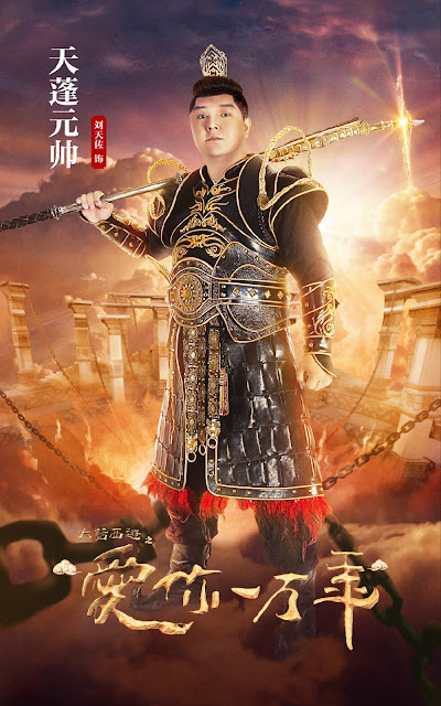 Liu Tian Zuo A Chinese Odyssey Love of Eternity