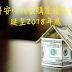 青年安心成家購屋優惠貸款延至2018年底