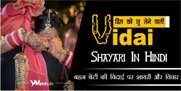 Shadi-Vidai-Shayari