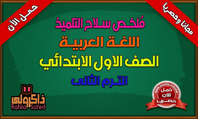 مذكرة لغة عربية للصف الاول الابتدائي الترم الثاني من سلاح التلميذ (حصريا)