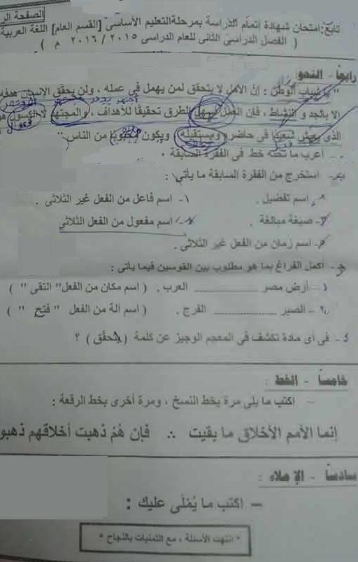 ورقة امتحان اللغة العربية للصف الثالث الاعدادي الفصل الدراسي الثاني 2016 محافظة شمال سيناء